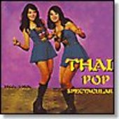 V/A-Thai Pop Spectacular: 1960s-1980s